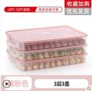餃子盒凍餃子家用冰箱速凍水餃盒餛飩專用雞...