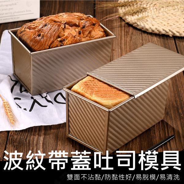 【防沾塗層】土司烤盤 吐司模具 波紋設計輕鬆脫模 烤麵包 烤土司 烘焙工具【AAA6443】預購