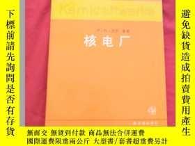 二手書博民逛書店核電廠罕見(一版一印)Y19267 W.裏西 原子能出版社 出版1996