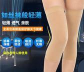 護膝 超薄護膝夏季男女士運動彈力護膝蓋關節保暖防寒空調房薄款防護腿【韓國時尚週】