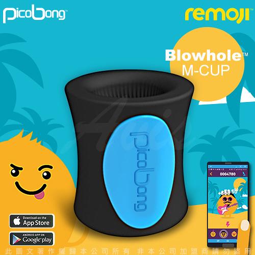 自慰杯 情趣用品瑞典PicoBong REMOJI系列 APP智能互動 BLOWHOLE 噴泉杯 6段變頻 酷黑