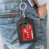 識別證真皮 手工真皮公交卡保護套一卡通交通卡套鑰匙扣掛繩飯卡門禁卡證件套【全館九折】