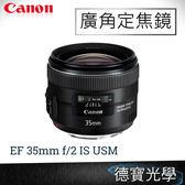 Canon  EF 35mm f/2 IS USM  總代理公司貨 德寶光學 刷卡分期零利率