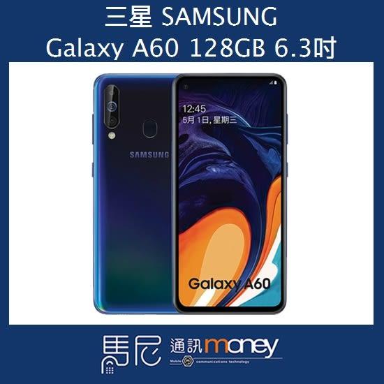 (贈美拍握把+玻璃貼)三星 SAMSUNG A60/128GB/6.3吋螢幕/後置三鏡頭/指紋辨識【馬尼通訊】