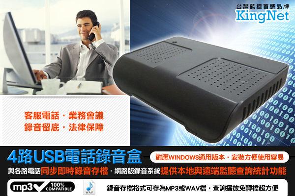監視器 電話錄音盒 4路 USB接電腦 錄音同步 查詢方便 可存MP3/WAV格式 可遠端監聽查詢 台灣安防
