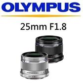 名揚數位 OLYMPUS M.ZUIKO DIGITAL 25mm F1.8 定焦鏡 元佑公司貨 (一次付清) 新春活動價(02/29)