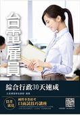 【2018年第二次改版】台電雇員綜合行政30天速成(附107年試題詳解)