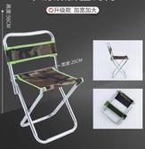 靠背折疊椅漁具椅釣具戶外