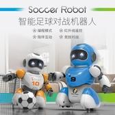 兒童智慧遙控機器人對戰高科技編程充電益智踢足球機器人玩具男孩  【快速出貨】