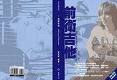 【小叮噹的店】020215 全新 電吉他系列.前衛吉他 -最新電吉他彈奏大全.雙CD