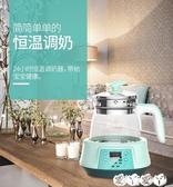 暖奶器寶寶恒溫調奶器玻璃壺嬰兒智慧沖奶機自動溫奶器恒溫熱水壺LX聖誕交換禮物