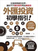 (二手書)外匯投資初學指引:五張表買遍全世界,讓你不只賺投報率再加賺匯差!