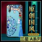 【萌萌噠】三星 A30s A50 A60 A70 A80 網紅宮廷流蘇中國風系列 靛藍花鳥 全包軟殼 手機殼 附流蘇