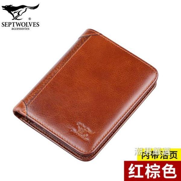 錢包皮夾男短版男士皮質豎款錢夾駕駛證卡包一體多功能卡位皮夾
