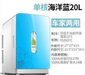 現代20L車載冰箱迷你小型冰箱制冷家用宿舍車家兩用冷暖器   (單核20L海洋藍)