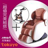 ⦿超值優惠組⦿ tokuyo Vogue 時尚玩美椅 TC-675 (潮流紅)+ tokuyo  輕飛輪 TX-297