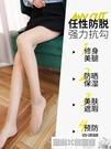 雙11特價 絲襪 菠蘿絲襪女薄款防勾絲超薄隱形性感黑肉色網紅正品防狼菠蘿連褲襪 雙11