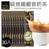 ITQI★1星風味絕佳獎【 阿華師】碳焙鐵觀音奶茶(50公克/包)-30包組