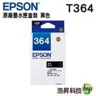 EPSON T364150 (T364) 黑 原廠盒裝墨水匣 XP-245/XP-442 IAME137