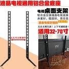 通用液晶電視機底座鋁合金雙柱支架桌面掛架32 42 49 55 65 70寸 自由角落