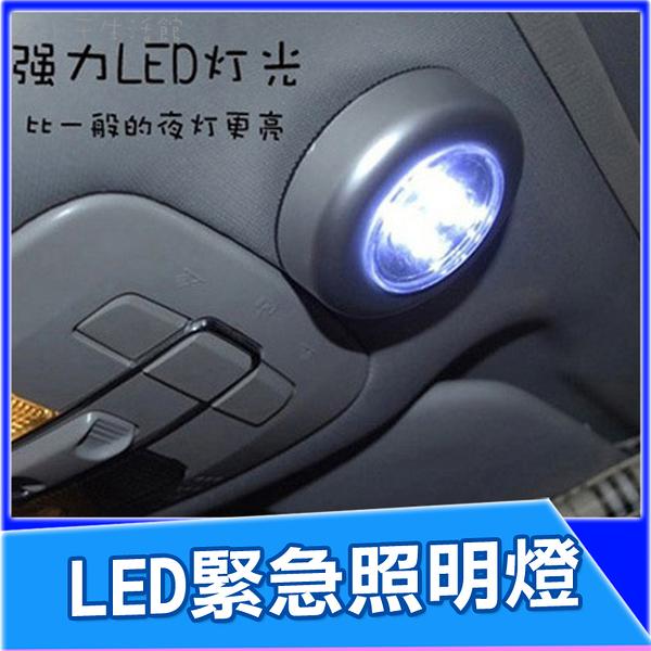 LED 緊急照明燈 車用 曬衣間 實用小物 崁燈 頂燈 壁燈