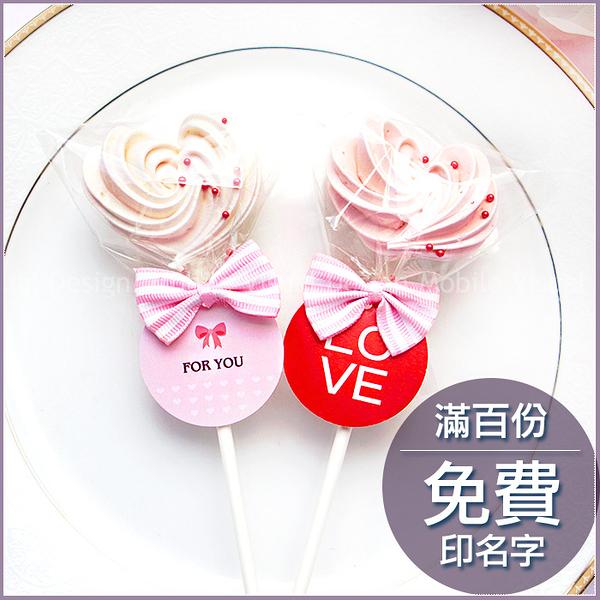 「棒裝」心型馬林糖(粉/米白 2色可選)(滿百份免費印名字)-情人節禮 慶生 婚禮小物幸福朵朵