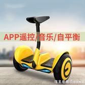 電動自平衡車雙輪兒童成年10寸越野學生代步車小孩智能兩輪帶扶桿 NMS漾美眉韓衣
