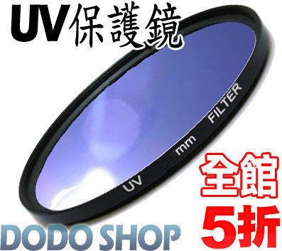 adda 數位專用UV保護鏡 49mm