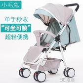 小毛兔嬰兒推車超輕便攜可坐可躺寶寶小傘車摺疊避震新生嬰兒車HM 3c優購