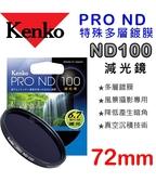 【減光鏡】ND100 Kenko PRO 72mm 數位鍍膜