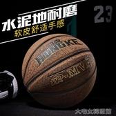 籃球水泥地比賽籃球牛皮真皮手感室外成人青少年耐磨7號藍球學生 大宅女韓國館