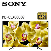 SONY 新力 KD-65X8000G 65吋 4K HDR 連網液晶電視【公司貨保固+免運】
