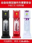 自動泄壓 蘇打水機氣泡水機 家用碳酸飲料奶茶店商用HM  時尚潮流