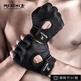 手套德國Rexchi多功能防滑半指手套男女士款耐磨健身騎行攀巖健身手套【全館免運】