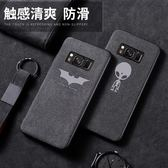 三星S8手機殼S8 Plus手機套S9個性創意【3C玩家】
