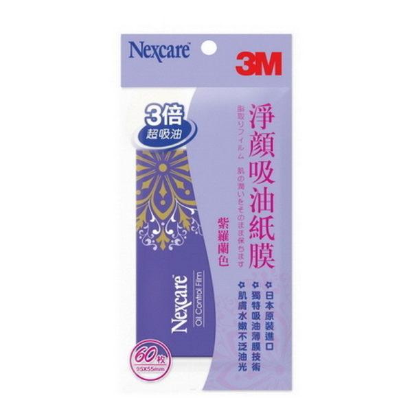 3M Nexcare 淨顏吸油紙膜花系列