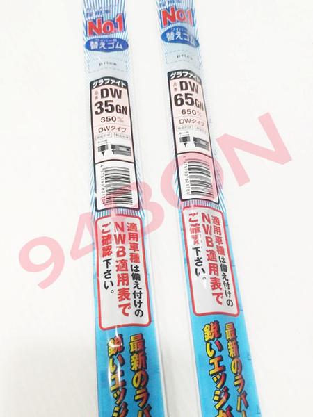 【94bon】TOYOTA 豐田 ALTIS 08-18 WISH 10-16 原廠雨刷替換膠條 26+14