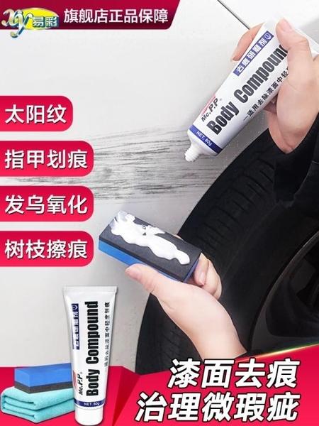 去痕劑 汽車去劃痕蠟刮痕劃花修復神器拋光研磨劑通用車漆深度去痕白色車 風馳