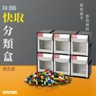 【居家收納】樹德 FO-306 (黑色款) 快取分類盒系列 (收納盒 置物盒 分類盒)