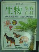 【書寶二手書T7/動植物_PNU】新世紀生物學習百科_2002年