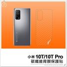 小米10T/10T Pro 碳纖維背膜保護貼 保護膜 手機背貼 手機背膜