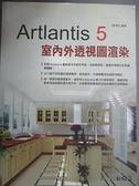 【書寶二手書T2/大學資訊_J3Z】Artlantis 5 室內外透視圖渲染_陳坤松