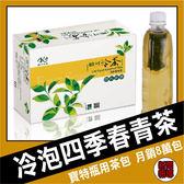 歐可 冷泡茶 四季春青茶 (30包/盒)
