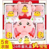 彌月禮盒組 棉質嬰兒衣服夏季新生兒禮盒xw 中秋鉅惠