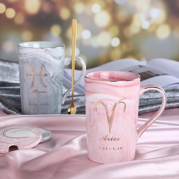 創意情侶杯in簡約十二星座馬克杯家用辦公咖啡杯陶瓷水杯帶蓋勺 新品全館85折