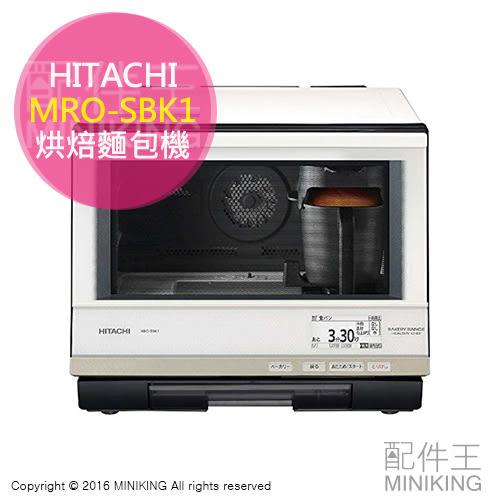 日本代購 HITACHI 日立 MRO-SBK1 過熱水蒸氣 水波爐 烤麵包機 蒸氣烤箱 MRO-RBK5500T新款