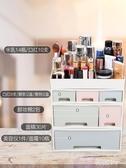 化妝品收納盒桌面置物架辦公桌梳妝臺護膚網紅防塵宿舍塑料整理盒 FX2989 【科炫3c】