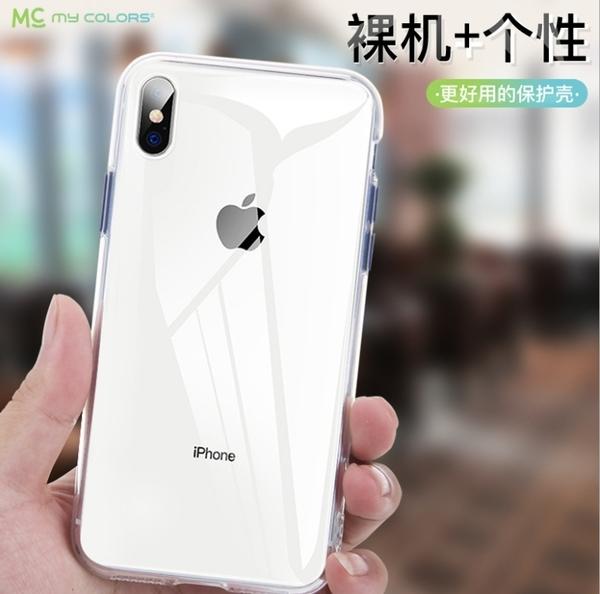 蘋果iPnone11proMAX透明手機殼6G7PX5.8XR6.1XSMAX 6.5彩色透明殼