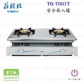 【PK廚浴生活館】高雄莊頭北 TG-7001T  安全嵌入爐  TG-7001 瓦斯爐 實體店面 可刷卡
