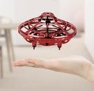 遙控飛機 UFO感應飛行器四軸智能懸浮無人機小型遙控飛機飛碟兒童玩具男孩【快速出貨八折鉅惠】